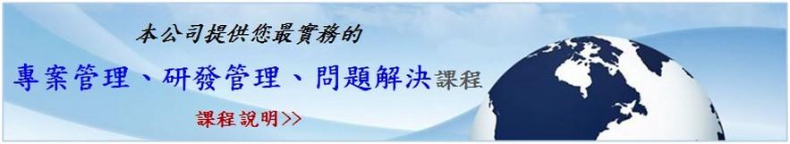 KPMC-最實務的專案管理、研發管理、問題解決課程