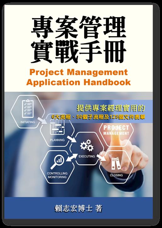 專案管理實戰手冊