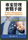 專案管理實戰手冊-封面