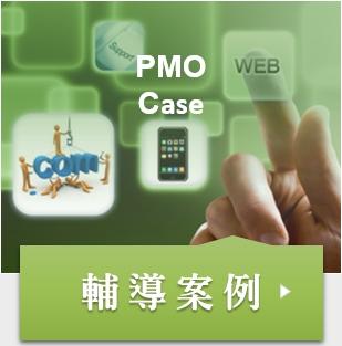 PMO成立服務案例