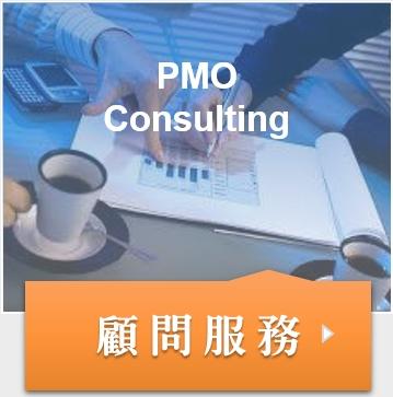 PMO成立指導手冊