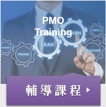 PMO成立輔導課程