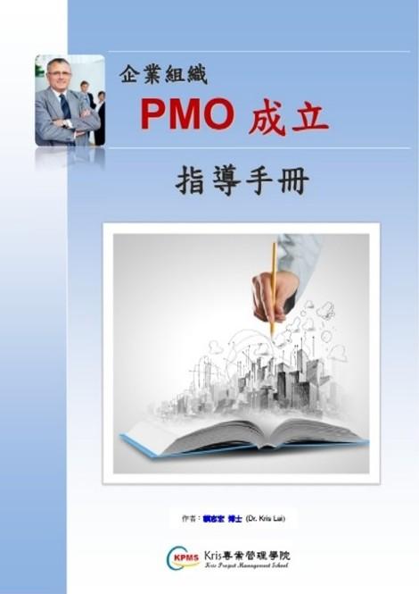 pmoguide