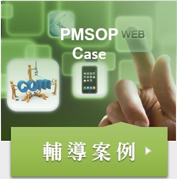 PMSOP建立服務案例