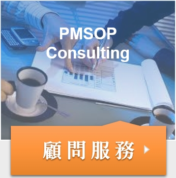 PMSOP建立顧問服務