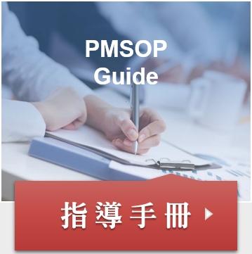 專案管理標準流程建立指導手冊
