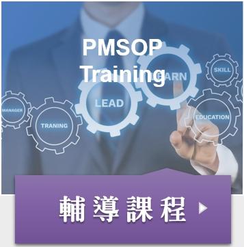 PMSOP建立輔導課程